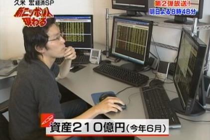 """""""Thiên tài"""" chứng khoán Nhật Bản với cuộc sống ẩn sĩ"""